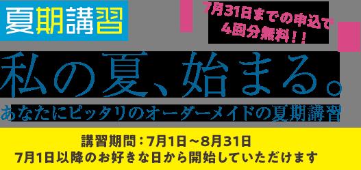 あなたにピッタリのオーダーメイドの夏期講習 7月31日までの申込で4回分無料!!