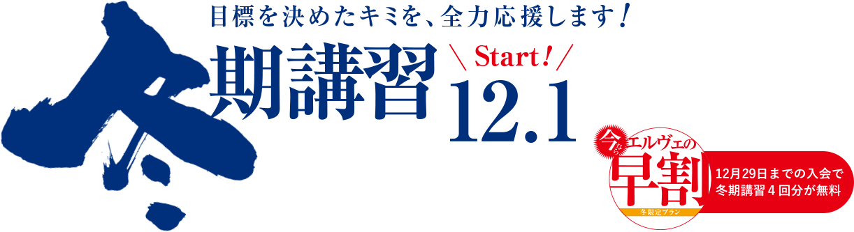 春のスタートダッシュキャンペーン 4月28日迄に入会手続き完了の方は「授業4回分」を無料で受講できます